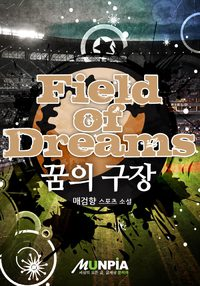 꿈의 구장(Field of Dreams)