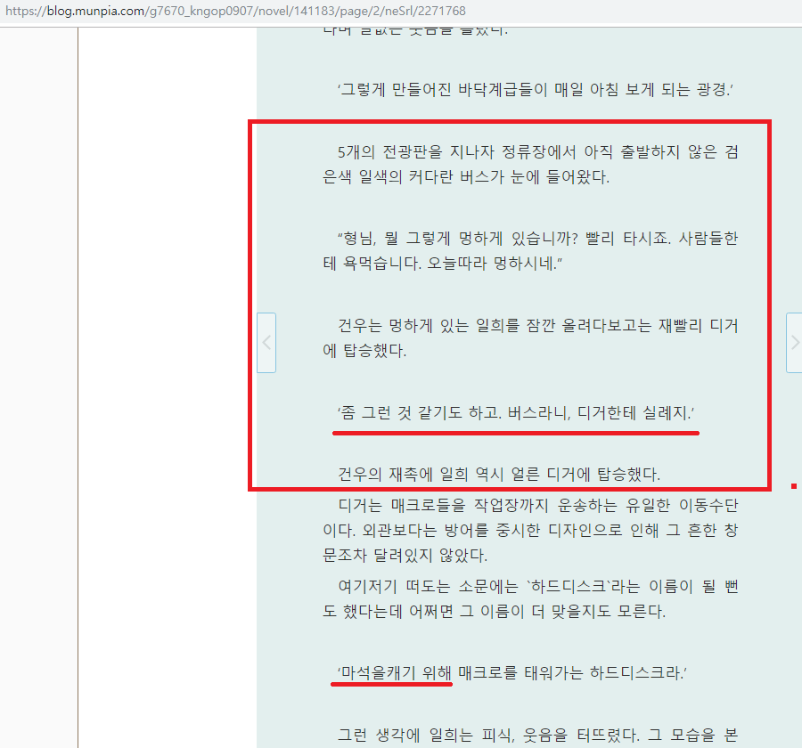 EX헌터 전설을사냥하다1.png