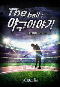 The ball : 야구 이야기